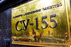 СУ-155 исключена из Хартии застройщиков Подмосковья
