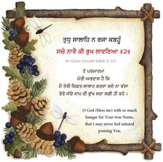 Waheguru g Granth Sahib Ji Sikh Quotes, Gurbani Quotes, Truth Quotes, Quotes About God, Qoutes, Guru Granth Sahib Quotes, Sri Guru Granth Sahib, Guru Nanak Ji, Buddha Zen