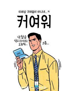 Simple Illustration, Character Illustration, Graphic Design Illustration, Digital Illustration, Korea Design, Visual Communication Design, Book Posters, Illustrations And Posters, Advertising Design
