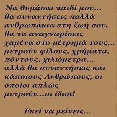 Εκεί. Mood Quotes, Life Quotes, Inspiring Things, Reading Quotes, Greek Quotes, Great Words, English Quotes, Friends In Love, Talk To Me