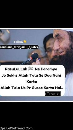 Pray Quotes, Hindi Quotes, Islamic Quotes, Qoutes, Best Couple Quotes, Best Quotes, Jamel, All About Islam, Self Massage