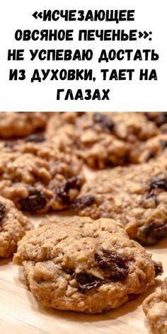 Cookies, Desserts, Food, Tailgate Desserts, Biscuits, Meal, Deserts, Essen, Dessert