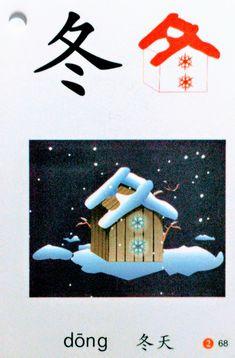 冬 (dōng) winter