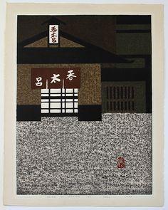 Kiyoshi SAITO (1907-1997): Gion in Kyoto (H) Woodblock Print, Kyoto, Japanese, Prints, Japanese Language, Wood Engraving