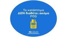 Το κατάστημα δεν διαθέτει POS – Η πινακίδα που σώζει - http://www.tilegrafima.gr/oikonomia/to-katastima-den-diathetei-pos-i-pinakida-pou-sozei/