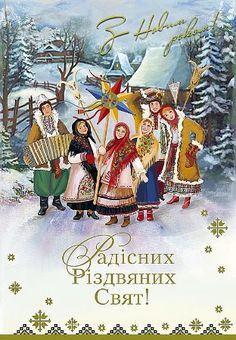 """Друковані листівки : Різдво та Новий рік : Сторінка 4 - """"Фаріон"""""""