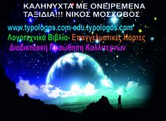 ΚΑΛΗΝΥΧΤΑ ΜΕ ΟΝΕΙΡΕΜΕΝA TAΞΙΔΙΑ!!!  ΝΙΚΟΣ ΜΟΣΧΟΒΟΣ www.typologos.com-edu.typologos.com Λογοτεχνικά Βιβλία- Επαγγελματικές Κάρτες  Διαδικτυακή Προώθηση Καλλιτεχνών
