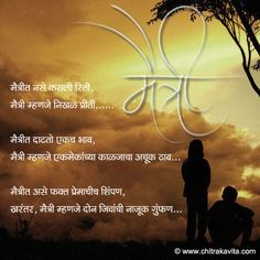 67 Best Hindi Marathi Quotes Images Marathi Quotes Good Morning