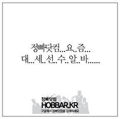 요즘대세 선수알바 구인구직 사이트 정빠닷컴 ★ http://hobbar.kr