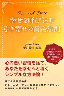 【ジェームズ・アレン 幸せを呼び込む…  read more at Kobo.