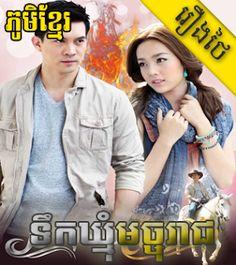Phumi Khmer-ភូមិខ្មែរ   Watch MovieKhmer Online: Terk Khmom Majureach [2ep]   PhumiKhmer