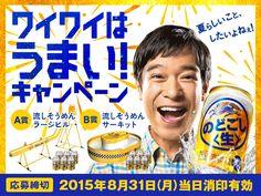【6月22日応募受付開始】のどごし<生> ワイワイは、うまい! キャンペーン Web Design, Japan Design, Page Design, Web Panel, Logos Retro, Best Titles, Commercial Ads, Japanese Graphic Design, Adobe Illustrator