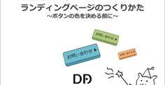 お金をかけないランディングページのつくりかた   http://www.slideshare.net/SatoruYamamoto/ss-35246296