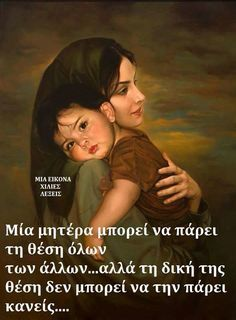 panayiotis on - Parenting 6 Month Baby Picture Ideas, Funny Quotes, Life Quotes, Night Messages, Malayalam Quotes, Good Night Quotes, Mother Quotes, Greek Quotes, Photo Quotes