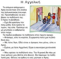 Κάθε μέρα... πρώτη!: Η Αγγελική (1) Baseball Cards, Sports, Greek, Hs Sports, Sport