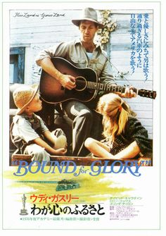 Bound for Glory(ウディ・ガスリー/わが心のふるさと)(1976; Hal Ashby)