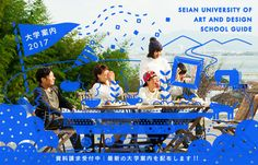 大学案内2017 Book Design, Layout Design, Japan Graphic Design, Leaflet Design, New Year Designs, Blue Poster, Event Banner, Draw On Photos, Doodle Designs