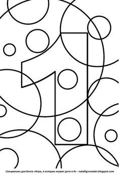 Светлана Лебедева Act Math, Math Art, Math Numbers, Learning Numbers, Math Games, Preschool Activities, Preschool Painting, Math Made Easy, Printable Alphabet Letters