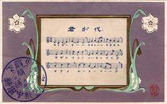 Kimigayo (National Anthem) Commemorative Postcard, c. 1910