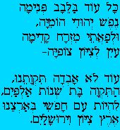 Ha Tikvah (The Hope) Israel's National Anthem:  As long as the Jewish spirit is yearning deep in the heart, looking toward Zion, Then our hope--the two-thousand-year-old hope--will not be lost.  To be a free people in our land, The land of Zion and Jersusalem.