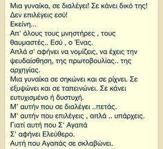 Greek Quotes, Carpe Diem, Book Quotes, You Can Do, Relationship Goals, Motivation, Beautiful, Georgia, Sign