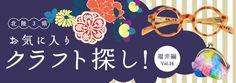 北陸3県 お気に入りクラフト探し! 福井編