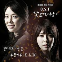 Good For You OST Part.1, OST Part 2 | 잘났어정말 OST Part 1, OST Part 2 - Ost / Soundtrack, available for download at ymbulletin.blogspot.com