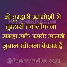 Image result for suvichar image in hindi
