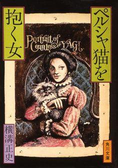 ペルシャ猫を抱く女 (角川文庫) | 横溝 正史 | 日本の小説・文芸 | Kindleストア | Amazon