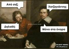Stupid Funny Memes, Funny Quotes, Ancient Memes, Funny Greek, Greek Quotes, Pixel Art, Picture Video, Funny Pictures