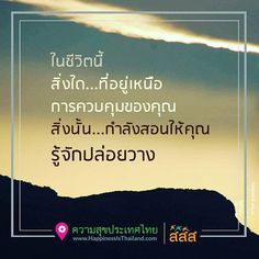 S Quote, Love Quotes, Quotations, Qoutes, Creative Inspiration, Positive Quotes, Poems, Positivity, Bangkok