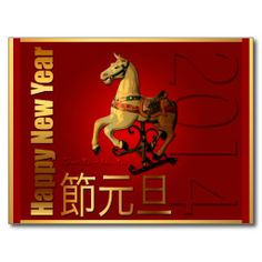 =>>Save on          Year of the Horse 2014 - Vietnamese New Year - Tết Post Cards           Year of the Horse 2014 - Vietnamese New Year - Tết Post Cards In our offer link above you will seeDeals          Year of the Horse 2014 - Vietnamese New Year - Tết Post Cards Review on the This...Cleck Hot Deals >>> http://www.zazzle.com/year_of_the_horse_2014_vietnamese_new_year_t%e1%ba%bft_postcard-239848895407629937?rf=238627982471231924&zbar=1&tc=terrest