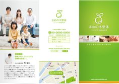 三つ折りパンフレット(整体院用)のサンプルデザイン | デザインミッテ Leaflet Design, App Ui Design, Dm Poster, Grid System, Clinic, Cool Designs, Presentation, Advertising, Layout