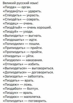 #приколы Funny Phrases, Funny Quotes, Russian Humor, My Mood, Meaningful Words, My Heart Is Breaking, Man Humor, Worlds Of Fun, Laughter