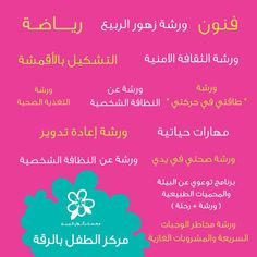 @إدارة مراكز الأطفال: أنشطة #معسكر_ألوان_الربيع لأطفال مدينة الشارقة..في مركز الطفل بالرقة.. للاستفسار: 06-5065556 06-5629451