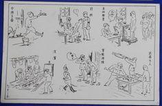1930's Japanese Postcard : Army Life Cartoon - Japan War Art