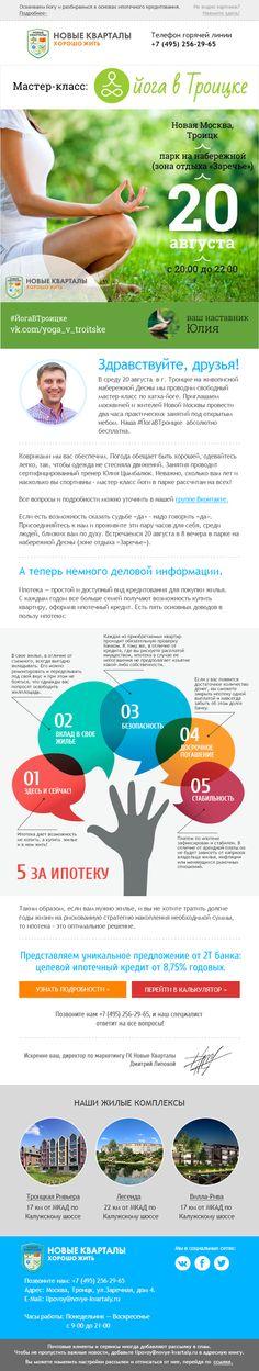 Йога на свежем воздухе от «Новых Кварталов». #Newsletter #OutofCloud #Email #Marketing  OutofCloud.ru — делаем результативный email маркетинг!