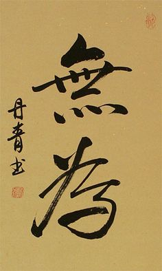Wu wei... without effort, effortless action.