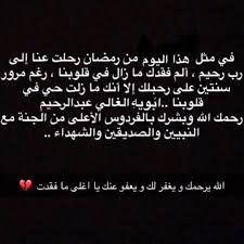 Pin By دلوفان On زوجي الحبيب الله يرحمك Lockscreen Lockscreen Screenshot