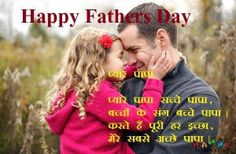 Father's day quotes from daughter in hindi ~ Love Quotes, Love Status, Quotes About Love, Love Quotes for Him, Love quotes for Her, Love Images,
