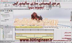 در مرجع انیمیشن سازی سالیدورکز متحرک سازی سالیدورک - SolidWorks مشاهده خواهید کرد که چگونه توسط این روش می توانید انیمیشن یک مجموعه مونتاژی را که قابلیت حرکت دارد را ایجاد کنید. به دلیل اینکه انیمیشن سازی بر روی یک مجموعه مونتاژی اعمال میشود پس نحوه قیدگذاری و وابستگی اجزای یک مجموعه اهمیت بسزایی خواهد داشت.