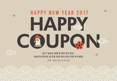 리빙&뷰티 설 연휴 황금쿠폰 특가! Event Banner, New Year 2017, Promotional Design, Poster Design Inspiration, Event Page, Pop Design, Web Layout, Banner Design, Event Design