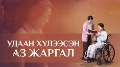 "Film cristiano ""Una felicità a lungo attesa"" - Trailer ufficiale in ital. Christian Stories, Christian Films, Christian Videos, Lobe Den Herrn, Films Chrétiens, Video Gospel, Trailer Peliculas, Tagalog, Worship Songs"