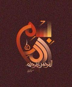 ... خط on Pinterest   Arabic calligraphy, Islamic calligraphy and Allah