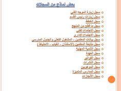 إعداد التوجيه الفني أ فهد العيسى الموجه الفني Art