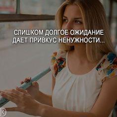 Чтобы завоевать женщину — требуется терпение, чтобы удержать — внимание,чтобы потерять — равнодушие… Никогда не играйте с женщиной… вы же не знаете, а вдруг, она играет лучше вас… . #мотивация #цитаты #мысли #любовь #счастье #цитатыизкниг #жизнь #мечта #саморазвитие #мудрость #отношения #мотивациянакаждыйдень #цитатывеликихженщин #мыслинаночь #жизнь #совет #deng1vkarmane