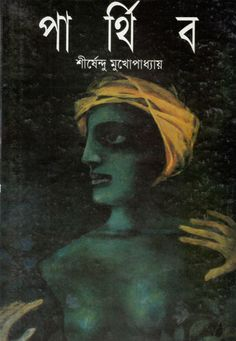 Parthibo by Shirshendu Mukhopadhyay Free Books Online, Free Pdf Books, Book Expo, Reading Library, Book Names, Popular Books, Popular Series, Famous Books, Book Categories