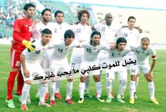 شبكة و منتديات نادي الزوراء AL ZAWRAA SPORT CLUB www.al-zawraa.com/vb Soccer, Sports, Hs Sports, Futbol, European Football, European Soccer, Football, Sport, Soccer Ball