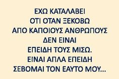 Greek Quotes, Wise Quotes, Book Quotes, Words Quotes, Quotes To Live By, Sayings, Qoutes, Big Words, Greek Words