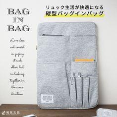 リュック歴6年の私が欲しいを連呼したアイテム – 和気文具ウェブマガジン Suitcase Bag, Handmade Bags, Handicraft, Purses And Bags, Diy And Crafts, Sewing Projects, Sewing Patterns, Geek Stuff, Pouch
